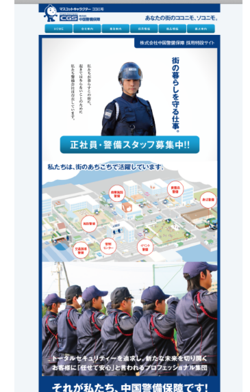 web_中国警備採用サイト.png